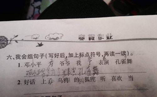 小学生搞笑试卷答案走红 让人忍俊不禁